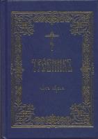 Требник в 2-х томах