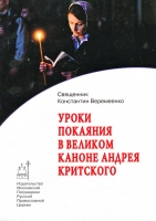 Уроки покаяния в Великом каноне Андрея Критского