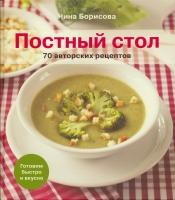 Постный стол. 70 авторский рецептов