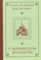 О монашеском жительстве
