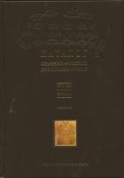 Каталог славяно-русских рукописных книг XVI века в РГАДА. Вып.2
