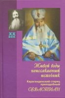Живой воды неиссякаемый источник. Карагандинский старец преподобный Севастиан