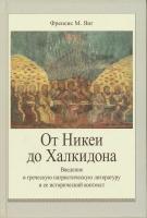От Никеи до Халкидона. Введение в греческую литературу и ее исторический контекст