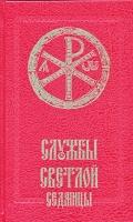 Службы Светлой седмицы (русский шрифт)
