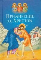 Примирение со Христом