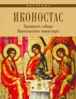 Кострома. Иконостас Троицкого Собора Ипатьевского монастыря