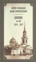 Дневник. Том 20: 1876-1877 гг.