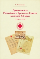 Деятельность Российского Красного Креста в начале XX века (1903-1914гг.)