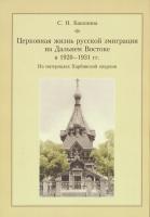 Церковная жизнь русской эмиграции на Дальнем Востоке в 1920-1931 гг.