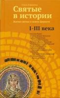Святые в истории. Жития святых  I-III века в новом формате