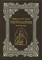 Патрология. Краткий курс