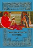 Православное богослужение. Рождество Пресвятой Богородицы