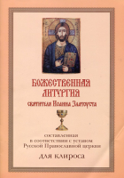 Божественная Литургия святителя Иоанна Златоуста: составленная в соответствии с уставом Русской Православной церкви для клироса