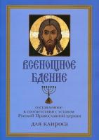 Всенощное Бдение: составленное в соответствии с уставом Русской Православной церкви для клироса