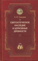 Святоотеческое наследие и церковные древности. Том 4