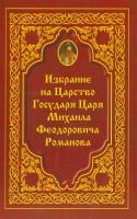 Избрание на Царство Государя Царя Михаила Федоровича Романова