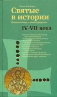 Святые в истории. Жития святых IV-VII века в новом формате