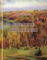 Избранные жития святых в 3-х книгах