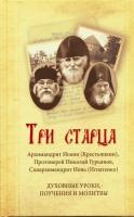 Три старца. Архимандрит Иоанн (Крестьянкин), протоиерей Николай Гурьянов, схиархимандрит Иона (Игнатенко)