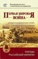 Первая мировая война. Исторические мифы и историческая память. В 3-х томах