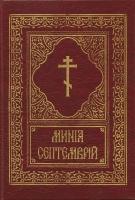 Минеи Богослужебные в 12-ти томах