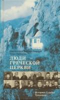 Люди Греческой Церкви. Истории. Судьбы. Традиции