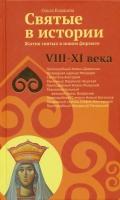 Святые в истории. Жития святых VIII-XI века в новом формате