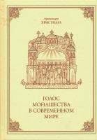 Голос монашества в современном мире