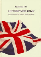 Английский язык для православных духовных учебных заведений