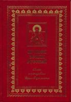 Игумен Земли Русской. Книга о преподобном Сергии Радонежском