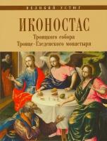 Великий Устюг. Иконостас Троицкого собора Троице-Гледенского монастыря