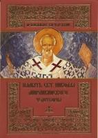Память святителя Николая Мирликийского, Чудотворца