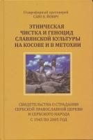 Этническая чистка и геноцид славянской культуры на Косове и в Метохии