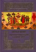 Православное богослужение. Богослужения подготовительных седмиц к Великому посту