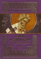Православное богослужение. Великий покаянный канон преподобного Андрея Критского