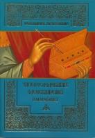 Православное богослужение. Чинопоследование Елеосвящения (Соборование)