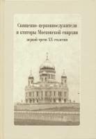 Священно-церковнослужители и ктиторы Московской епархии первой трети XX столетия