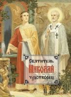 Святитель Николай Чудотворец. Житие