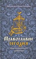 Православие сегодня. Записки приходского священника