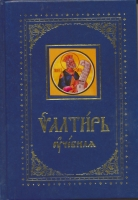 Псалтирь учебная