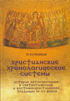Христианские хронологические системы
