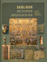Библия, история, археология