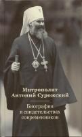 Митрополит Антоний Сурожский: Биография в свидетельствах современников