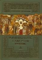 Православное богослужение. Неделя всех святых в земле Русской просиявших