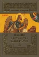 Православное богослужение. Праздники в честь святого Иоанна Предтечи