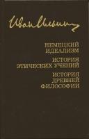 Немецкий идеализм. История этических учений. История древней философии