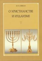 О христианстве и иудаизме