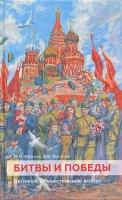 Битвы и победы. Великая Отечественная война