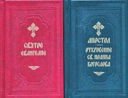 Святое Евангелие, Апостол и Откровение св. Иоанна Богослова в 2-х книгах