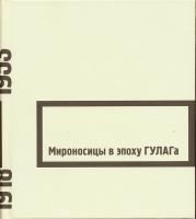 Мироносицы в эпоху ГУЛАГа. 1918-1953 гг.